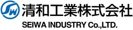 清和工業株式会社